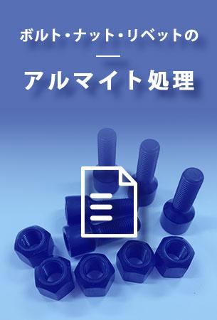ボルト・ナット・リベットのアルマイト処理