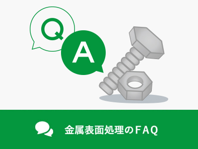 金属表面処理のFAQ